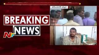 మూడో తరగతి విద్యార్థిని ఫై టీచర్ లైంగిక వేధింపులు | Karimnagar | NTV