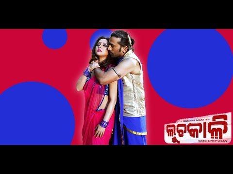 Odia Movie - Luchakali | Edeha Barafare | Samaresh | Megha Ghosh | Latest Odia Songs video