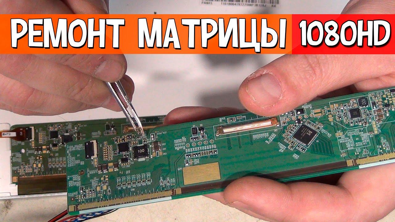 Отремонтировать матрицу своими руками