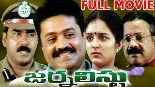 ATM - Journalist Full Length Telugu Movie