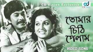 Tomar Chite Palam Ami | Mayar Badhon (2016) | HD Movie Song | Shabana | Razzak | CD Vision