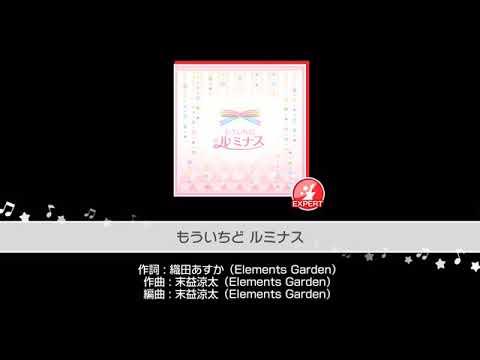 BanG Dream! - Girl's Band Party : Mou Ichido Luminous [Expert] (With MV)