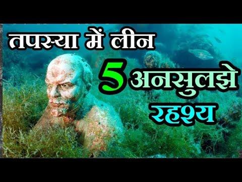 5 Biggest Unsolved Mysteries Of India भारत की 5 सबसे बड़ी अनसुलझी रहस्यमय घटनाये(In Hindi)