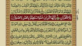 02 Quran Para02 30 Urdu Translation