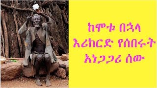 Ethiopia:- A woman who was sore the record after the death