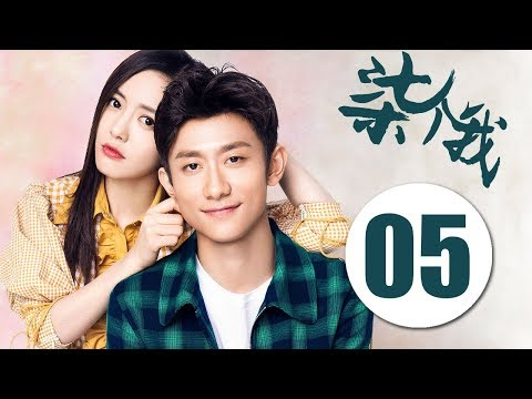 陸劇-柒个我-EP 05