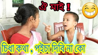 telsura video,assamese comedy video,assamese funny video,voice assam
