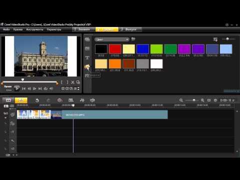 Corel VideoStudio X4. Урок 45. Создание экспресс фильма