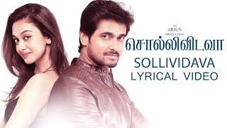 Sollividava Lyrical Song | Sollividava Tamil Song | Chandan,Aishwarya Arjun,Jassie Gift,Arjun