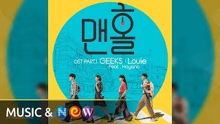 [맨홀 OST Part.1] Louie(Geeks)루이(긱스) - Airplane(비행기) (Feat. 하야나) (Official Audio)
