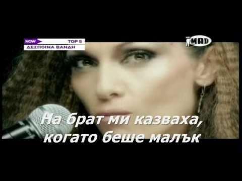 Despoina Vandi-Koritsi Prama - bulgarian translation