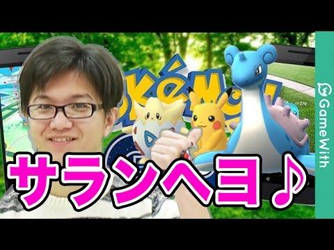 【ポケモンGO攻略動画】【ポケモンGO】カムサハムニダ!ポケGO出来るニダ!【Pokemon GO】  – 長さ: 3:54。