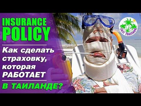 Как сделать в таиланде страховку