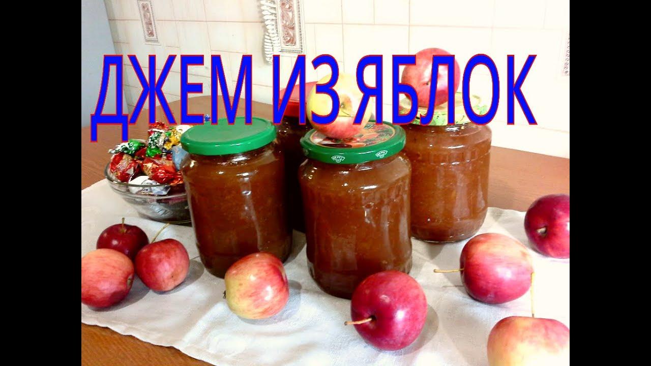 Как можно сделать варенье из яблок 96