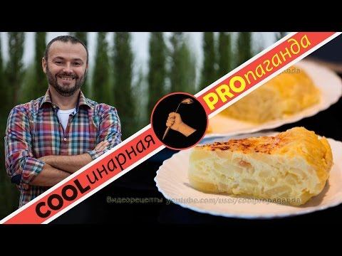 Как приготовить испанскую тортилью с картошкой, простой рецепт, tortilla de patatas