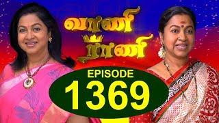 வாணி ராணி - VAANI RANI -  Episode 1369 - 16/09/2017
