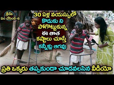 ఈ తాత కష్టాలు చూస్తే కన్నీళ్లు ఆగవు | Sridevi Helping to Poor Peoples #9Roses Media