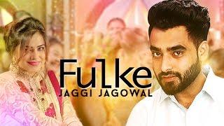 Latest Punjabi Songs 2016 | Jaggi Jagowal Fulke Song Feat. Rupali | New Punjabi Song