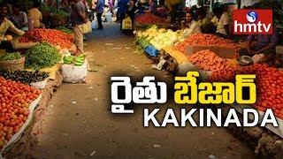 రైతు బజార్లలో రాజ్యమేలుతున్న దళారులు | Kakinada | hmtv News