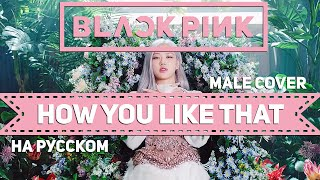 BLACKPINK - 'How You Like That' (Русский кавер от Jackie-O)