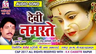 दुकालू यादव-Chhattisgarhi jas geet-देवी नमस्ते-hit cg bhakti song-HD video 2017AVMSTUDIO