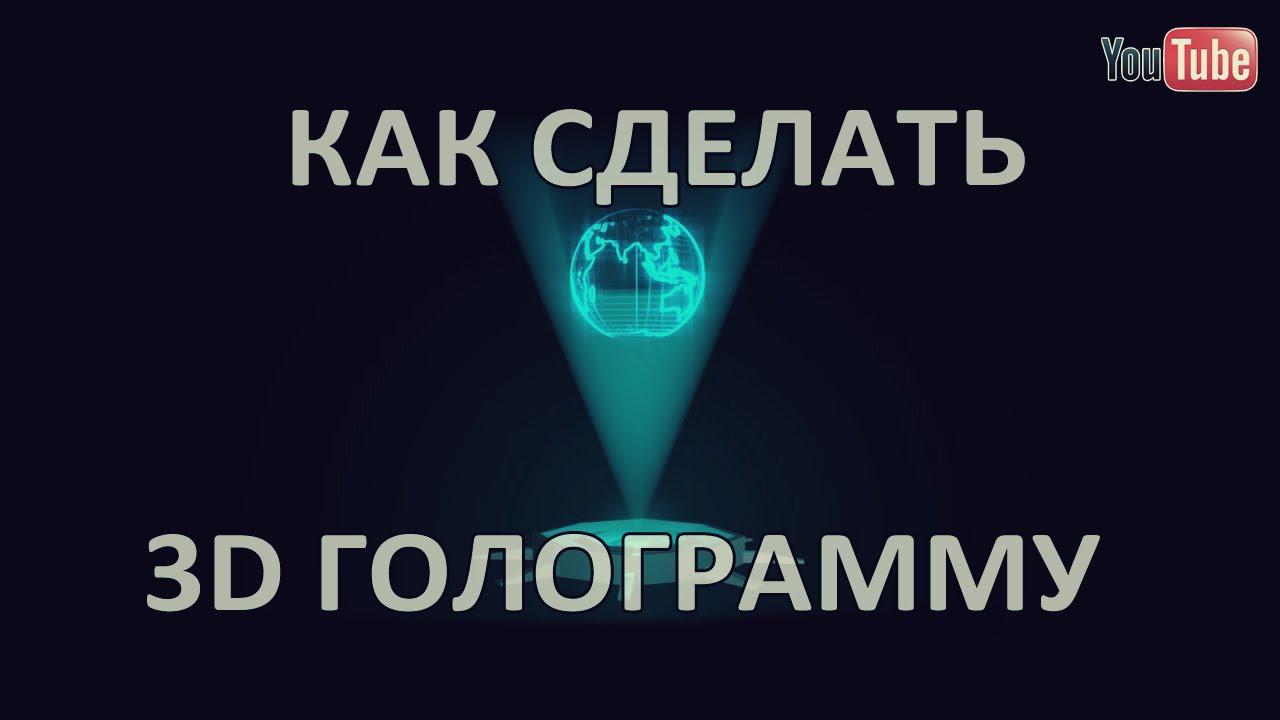 Голограмма своими руками фото