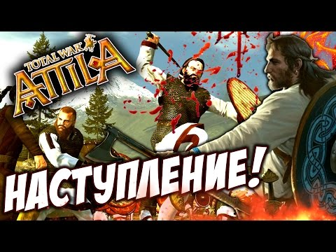 ПОЛНОЕ НАСТУПЛЕНИЕ! (СКЛАВИНЫ) - Total War: Attila #49