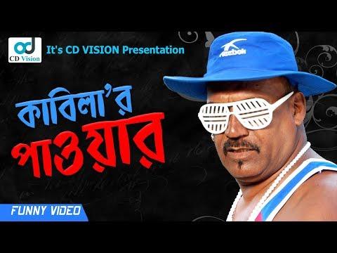 Kabilar Powar Bangla Funny Video (2016) | Kabila | CD Vision