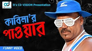 Kabilar Powar Bangla Funny Video (2016) | Kabila | CD Vision