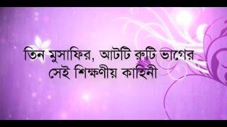 তিন মুসাফির, আটটি রুটি ভাগের সেই শিক্ষণীয় কাহিনী - 3 Musafir & 8 Ruti Vager Islamic Kahini in Bangla