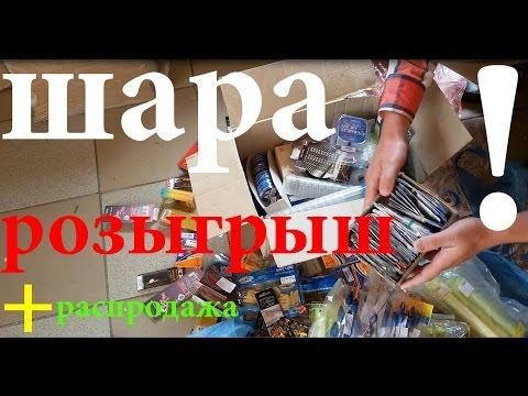 барахолка в украине рыбалка