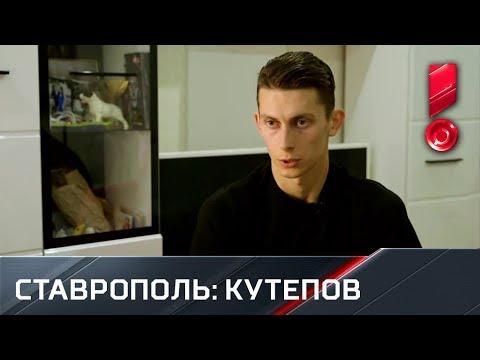 «География сборной». Ставрополь - Илья Кутепов