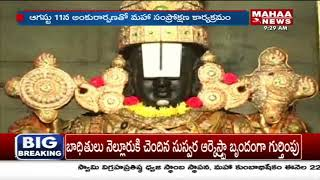 Tirumala Tirupati Devasthanams | TTD | Tirupati
