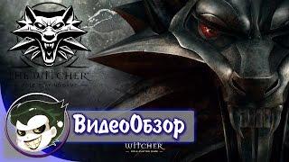 Обзор игры The Witcher (Ведьмак): История серии. Как CD Projekt Red начинали с нуля