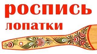 Видео мастер-класс по городецкой росписи. Лопаточка: ягодки и листики в городецкой росписи