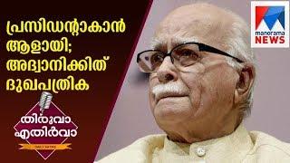Advani so sad for losing Presidential nomination |  Thiruva Ethirva  | Manorama News