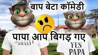 talking tom baap beta funny jokes /father son funny comedy jokes || 004 || talking tom hindi