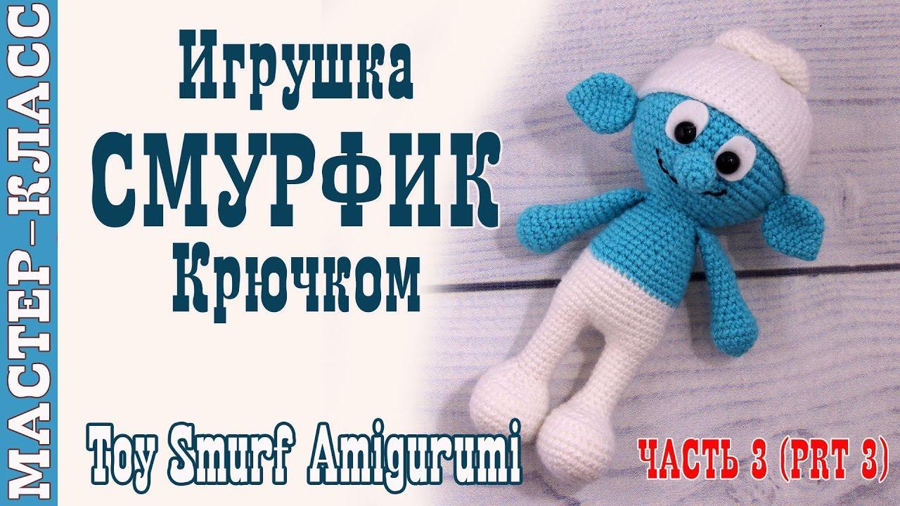 Вязание крючком амигуруми игрушки мастер класс 34