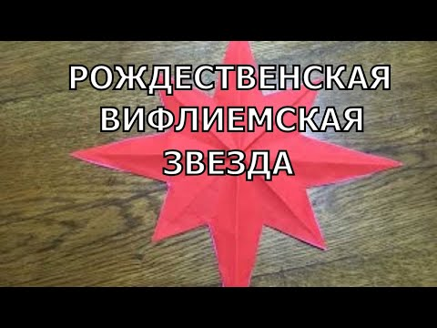 Поделка вифлеемская звезда своими руками