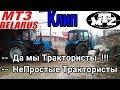 Клип Да мы ТРАКТОРИСТЫ Не Простые Трактористы Шедевр mp3