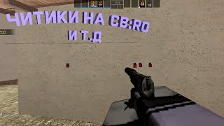 Читы на CB:RO Roblox - Jailbreak Meepcity PhantomForces BoogaBooga + Яндекс Диск