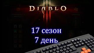 Diablo 3. 17 сезон. День седьмой