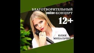 Юлия Михальчик - Благотворительный online-концерт