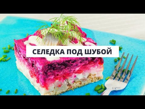 Селедка под шубой.Рецепт салат шуба. Сельд под шубой.