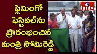 Minister Somireddy Chandramohan Reddy Inaugurates Flamingo Festival at Sullurpet | hmtv