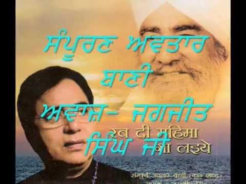 Sampuran Avtar Bani- Jagjit Singh.bsd.dk 2013 video