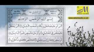 সুললিত কন্ঠে আল কুরআনের তেলাওয়াত এবং বাংলা তরজমা - Al Quran Bangla Translation