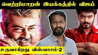 Thalapathy Vijay in Vetrimaran Direction – Viswasam 2 Update
