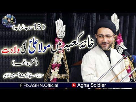 13 RAJAB by Moulana Syed Shahenshah Hussain Naqvi