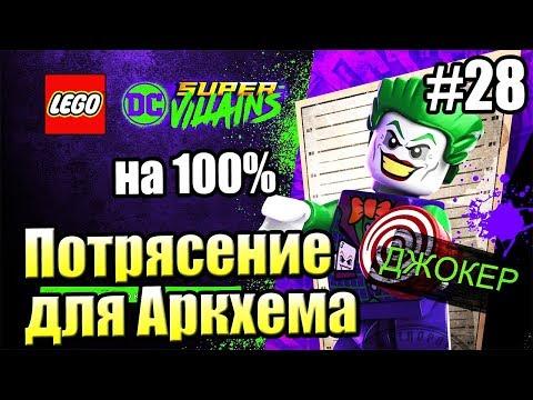 LEGO DC СуперЗлодеи {Super Villains} прохождение часть 28 — Потрясение для всего Аркхема на 100%